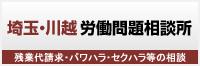 埼玉・川越労働問題相談所